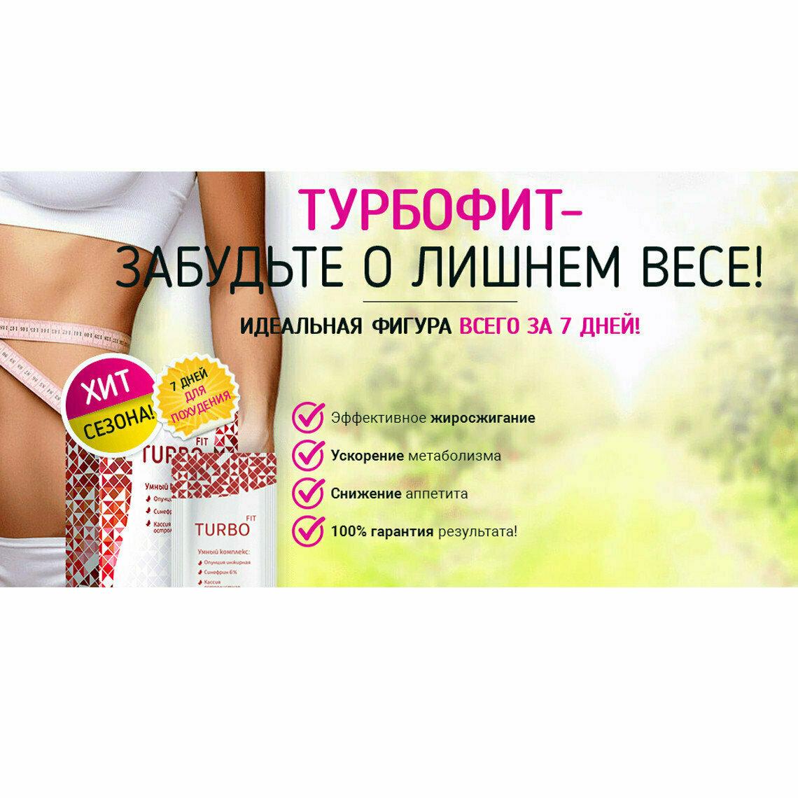 Turbofit для похудения в Бабаеве