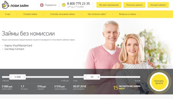 кредит онлайн в казахстане без процентов помощь в получении кредита новосибирск отзывы