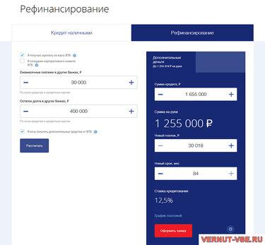 Онлайн калькулятор втб 24 рефинансирование кредитов что ждет людей которые взяли кредиты