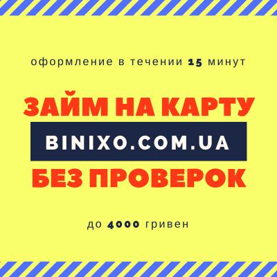 кредит всем без отказа украина займы онлайн без отказа с плохой кредитной историей наличными уфа