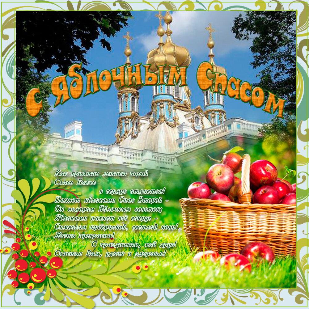 Картинки и поздравления с яблочным спасом красивые
