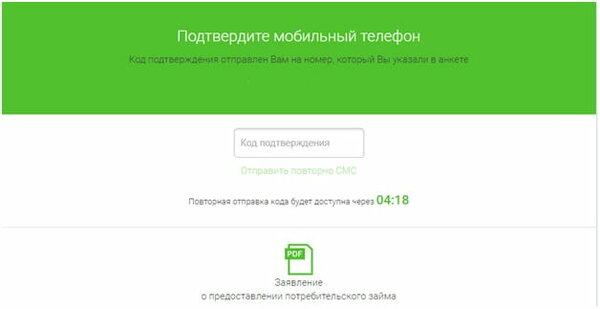 сделать онлайн заявку в миг кредиткредит наличными без поручителей красноярск
