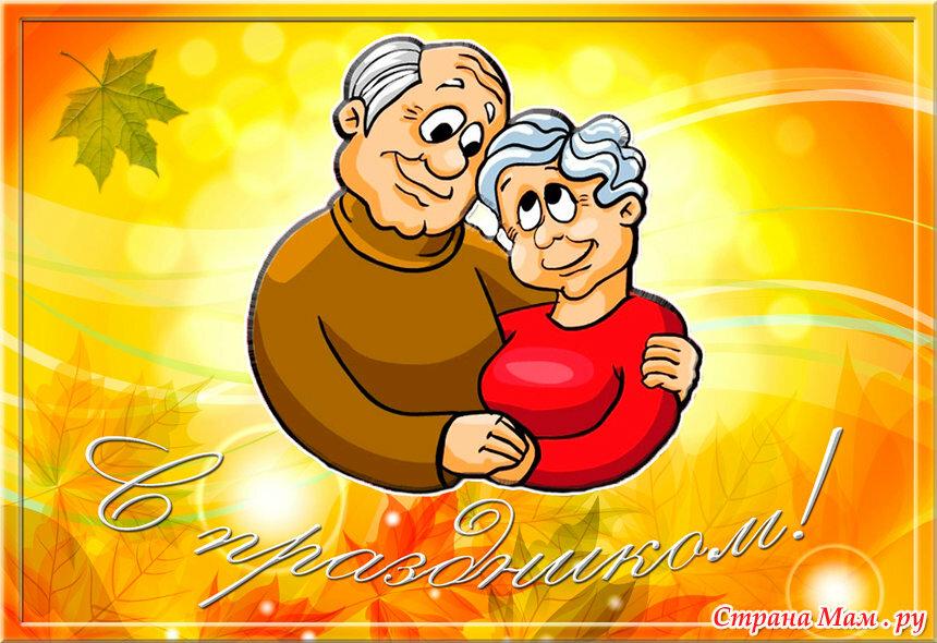 Рисунок открытки на день пожилого человека