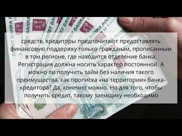 где можно гражданин узбекистан кредит получить