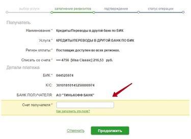 Потребительский кредит онлайн заявка в банке тинькофф эффективность микрокредита