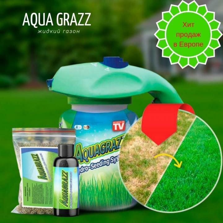 Жидкий газон AquaGrazz в Подольске