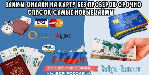 деньги в долг на банковскую карту срочно