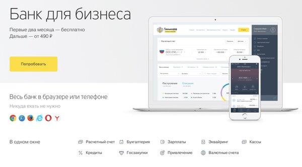 банки онлайн заявка для ип срок выпуска банковской карты сбербанк