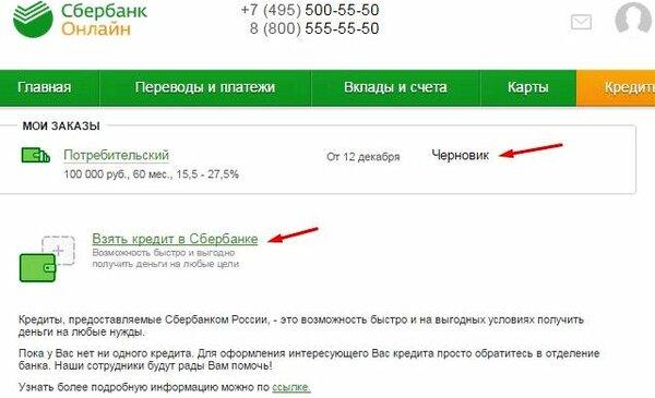 Микрозаймы заявка онлайн
