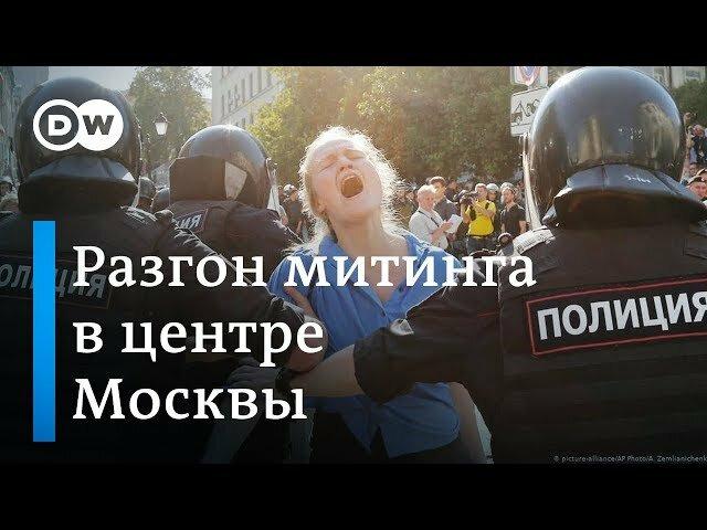 Акция протеста в Москве: разгон митинга, массовые задержания, Росгвардия и дубинки (27.07.2019) - YouTube