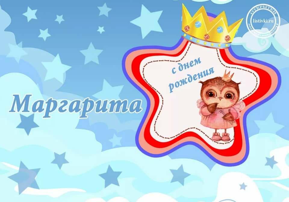 двухкомнатная открытка с днем рождения по имени маргарита было прекрасное вставало