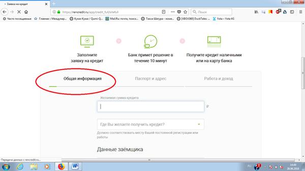 Онлайн заявка на кредит наличными новосибирск совкомбанк онлайн заявка на кредит для пенсионерам