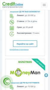 Где взять кредит наличным в оренбурге как получить 1000000 кредитов в варфейс бесплатно