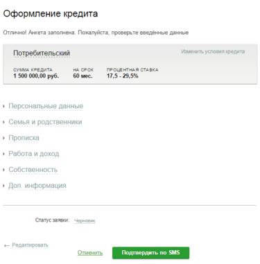 онлайн заявка на кредит в банк москвы