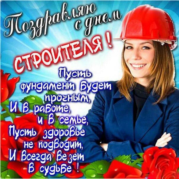 Поздравление с днем строителя для открытки