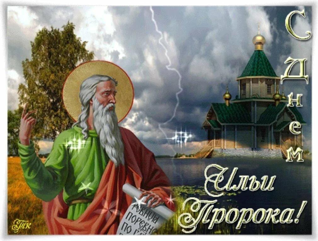 Распечатать, с днем ильи пророка открытки поздравительные