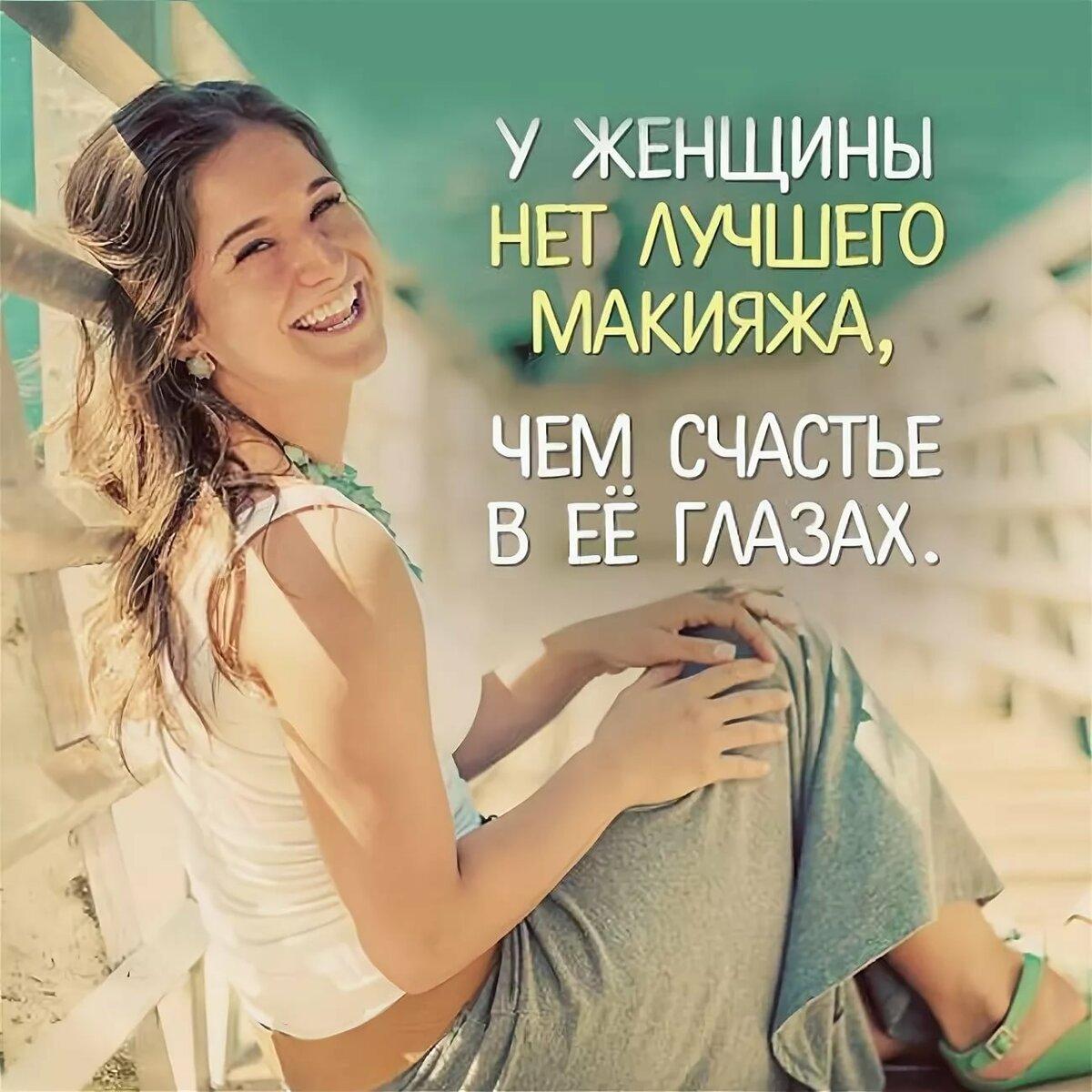 этих женское счастье цитаты в картинках идем вместе
