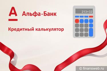 Сетелем банк кредиты наличными калькулятор