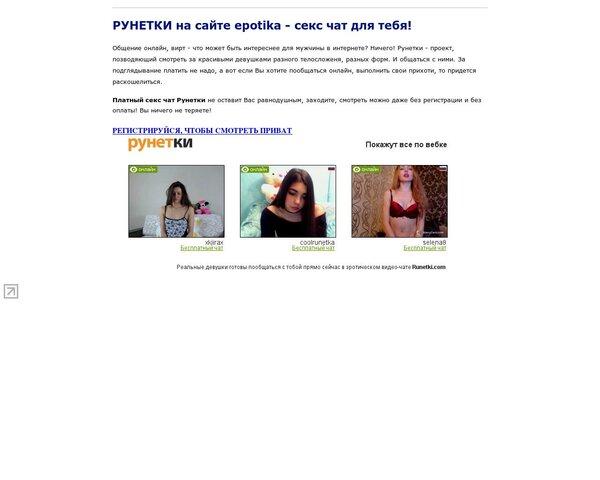 эротический рулетка онлайн видеочат