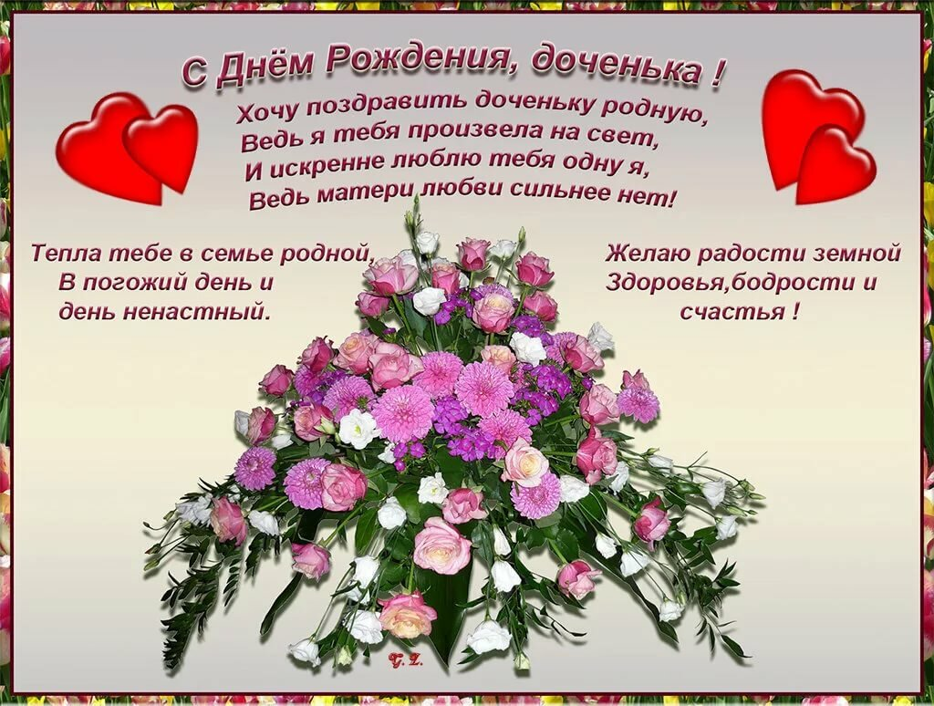 Лучшие поздравление для дочери с днем рождения в стихах