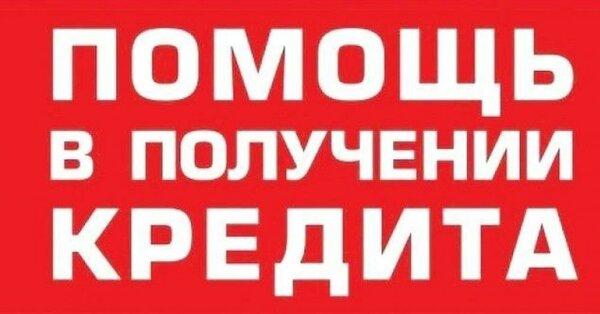 Помочь взять кредит пенза петербург кредит взять наличными