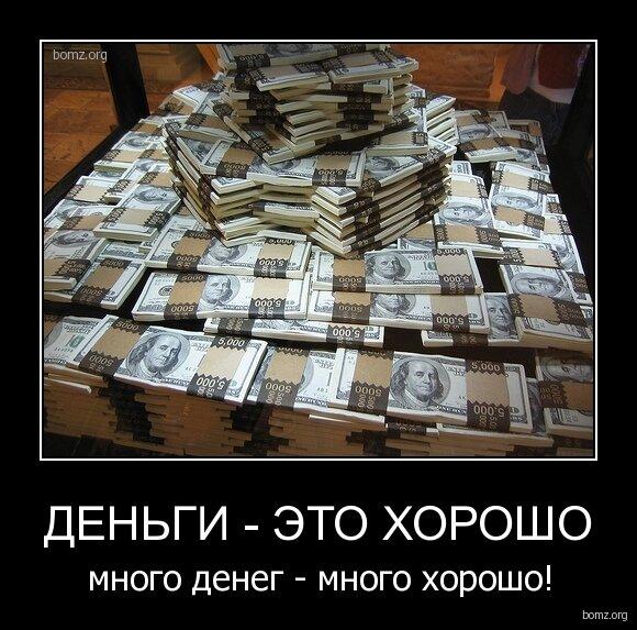 Прикольные картинки про деньги за работу