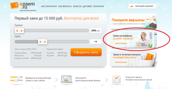 займы онлайн на карту киви skip-start.ru взять кредит на год 50000