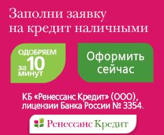 кредитный калькулятор росбанка потребительский для зарплатных клиентов