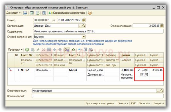 проводки по займу выданному организации займ от частного лица под расписку в москве личная встреча без предоплаты