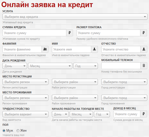 хоум-кредит личный кабинет онлайн банк