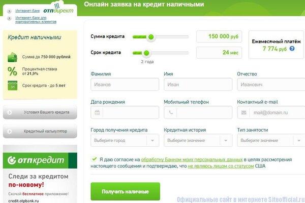 онлайн заявка на кредит на счет
