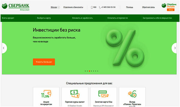 Онлайн карты в траст в кредит как заплатить кредит сбербанку через сбербанк онлайн
