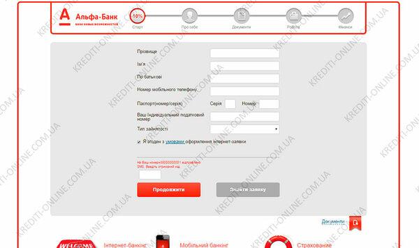 сб банк онлайн вход