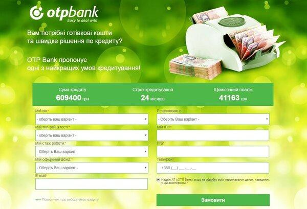 Даст кредит отп банк с просрочками