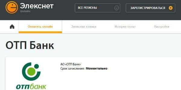 Отп онлайн заявка на кредит на карту онлайн заявка на потребительский кредит альфа банк