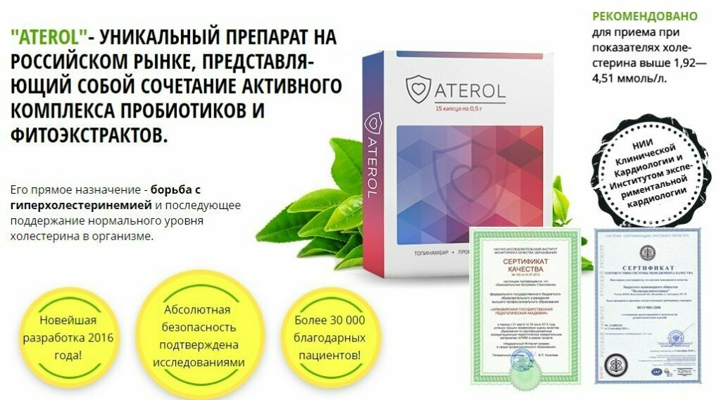 Aterol для снижения холестерина в Миассе