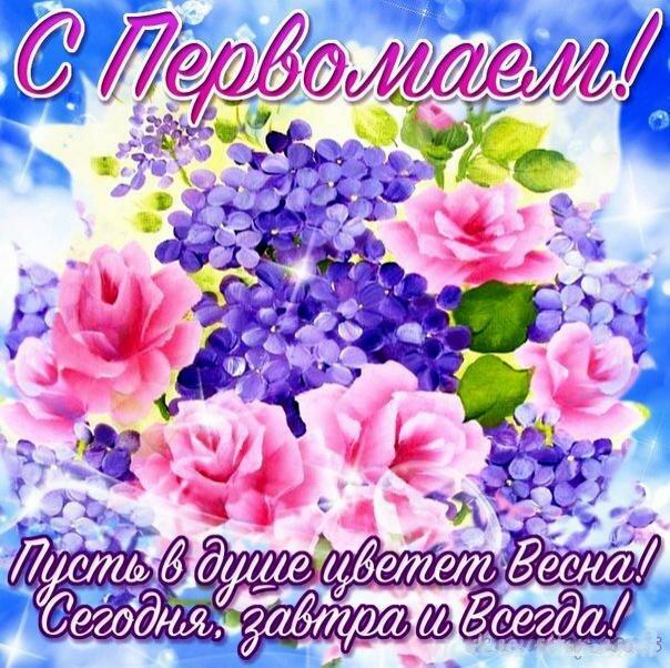 поздравление с наступающим 1 мая вам желаем здоровья