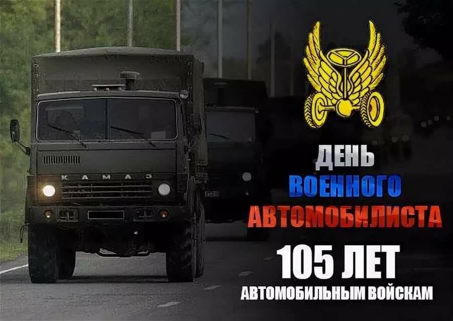 Открытки военного автомобилиста, гиф