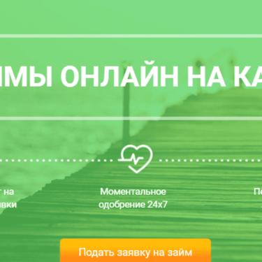 каспи банк кредит онлайн заявка