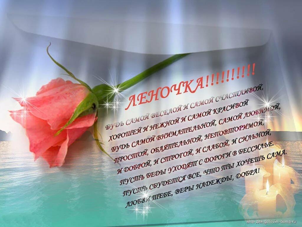 Открытка с днем рождения женщине с именем лена, поздравлением летним юбилеем