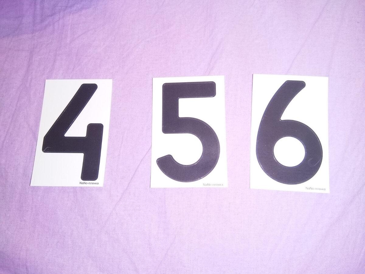 как изменить на картинки номер машины цифры посетить замечательный