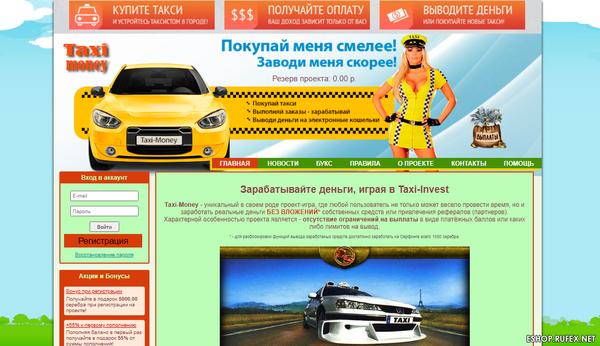игры с выводом денег про такси