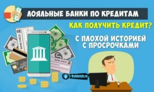 основание получения кредита