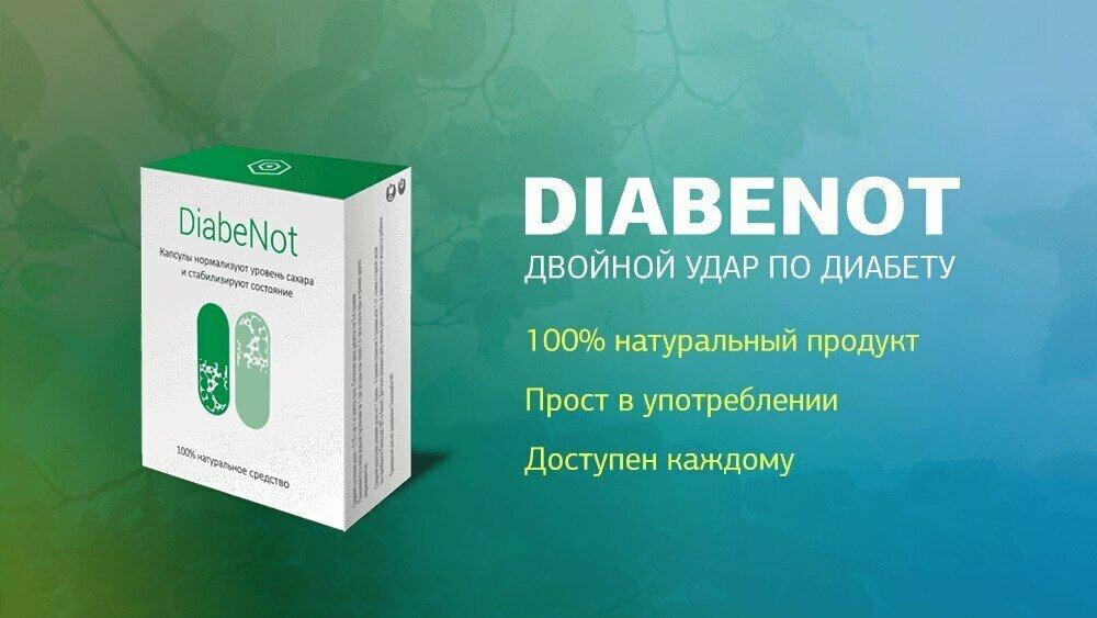 DiabeNot от диабета в Ижевске