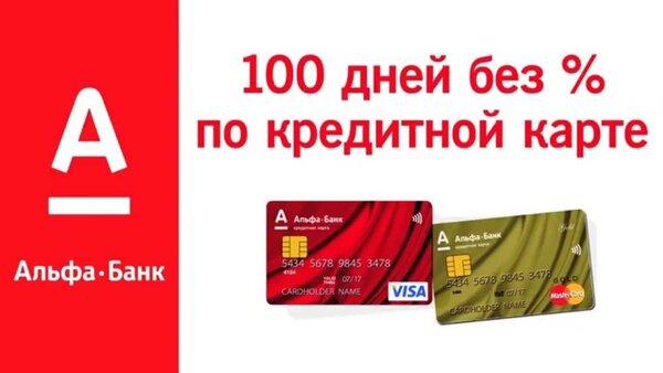 Как получить кредитную карту альфа банка через интернет