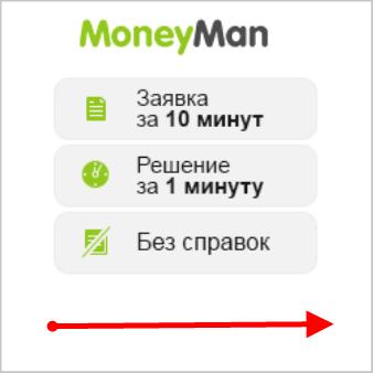 Кредит в банке пенсионерам