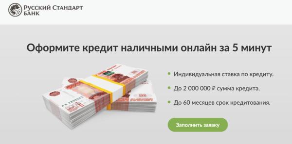 кредит в росбанке для зарплатных клиентов калькулятор