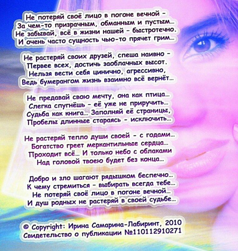 стихи ирины самариной о любви большой и трогательной