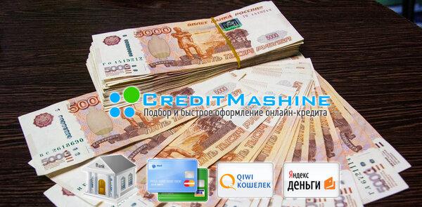 микрозайм на карту онлайн без отказа income-bank.ru