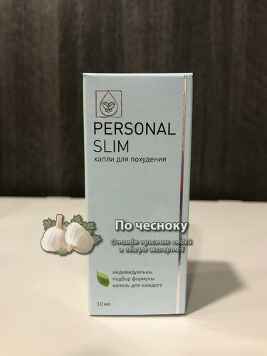 Personal Slim для похудения в Волжском